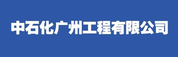 中石化广州工程有限公司