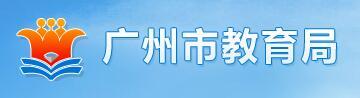 广州市教育局