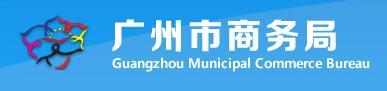 广州市商务局