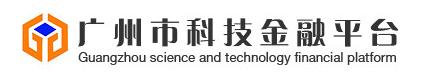 广州市科技金融综合服务中心